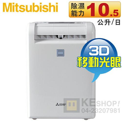 [可以買] MITSUBISHI 三菱( MJ-E105EF-TW ) 日本原裝 3D移動光眼智慧型清淨除濕機