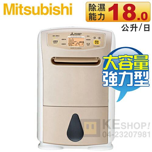 [可以買] 現貨 MITSUBISHI 三菱( MJ-E180AK-TW ) 日本原裝 大容量強力型清淨除濕機