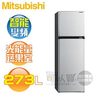 [可以買] MITSUBISHI 三菱( MR-FV27EJ-SL ) 273L 節能一級負離子雙門冰箱《送基本安裝、舊機回收》