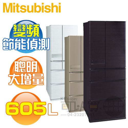 MITSUBISHI 三菱 ( MR-JX61C ) 605L 日本原裝 變頻6門冰箱《送基本安裝、舊機回收》 [可以買]