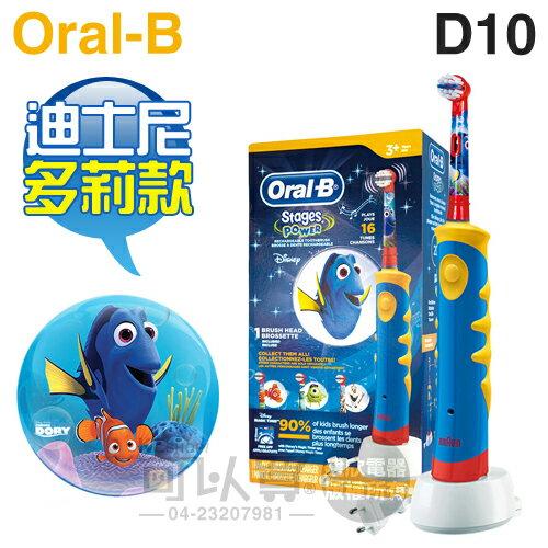 Oral-B 歐樂B ( D10 ) 迪士尼充電式兒童電動牙刷-海底總動員/多莉 -原廠公司貨 [可以買]