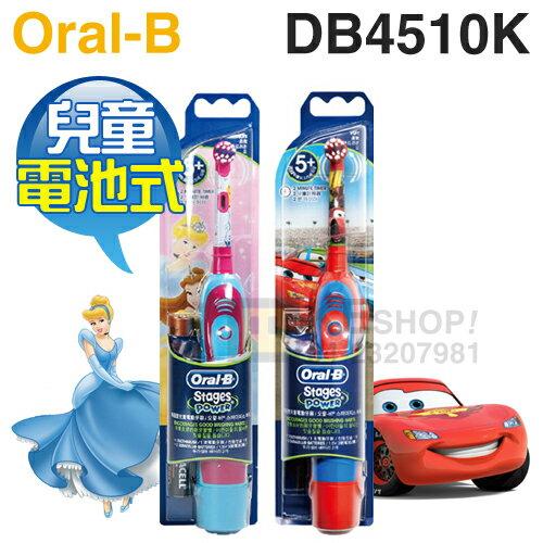 [可以買] Oral-B 歐樂B ( DB4510K ) 電池式兒童電動牙刷-公主/汽車款,採隨機出貨