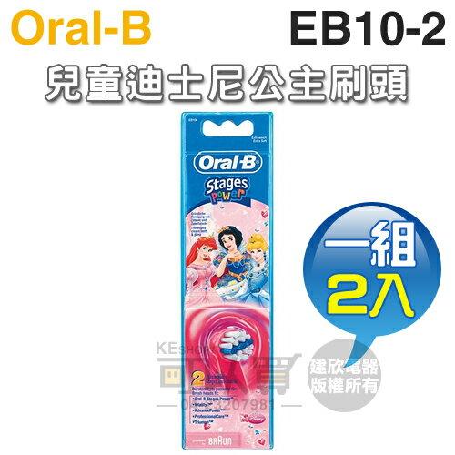 [可以買] Oral-B 歐樂B ( EB10-2 ) 兒童迪士尼公主刷頭【一組2入】