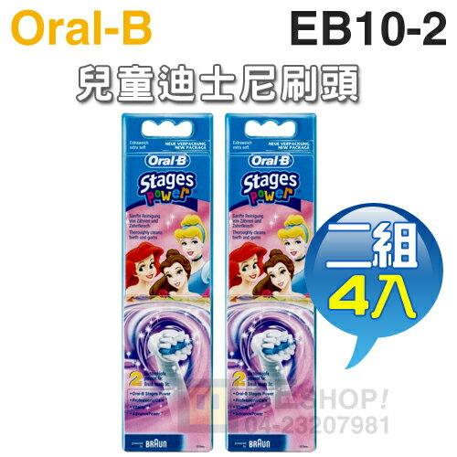 Oral-B 歐樂B ( EB10-2 ) 兒童迪士尼刷頭【二組4入】