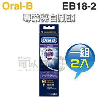 [可以買] Oral-B 歐樂B ( EB18-2 ) 專業美白刷頭【一組2入】