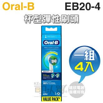[可以買] Oral-B 歐樂B ( EB20-4 ) 彈性軟毛刷頭【一組4入】
