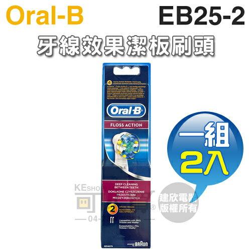 [可以買] Oral-B 歐樂B ( EB25-2 ) IC智控潔板刷頭【一組2入】
