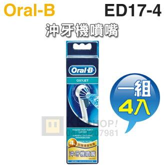 Oral-B 歐樂B ( ED17-4 ) 沖牙機噴嘴【一組4入】