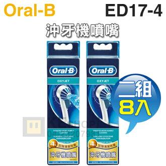 Oral-B 歐樂B ( ED17-4 ) 沖牙機噴嘴【二組8入】