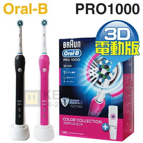 [可以買] 送牙膏 Oral-B 歐樂B ( PRO1000 ) 全新升級3D電動牙刷 -黑/粉,2色可選