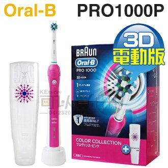 Oral-B 歐樂B 送牙膏 ( PRO1000P ) 全新升級3D電動牙刷