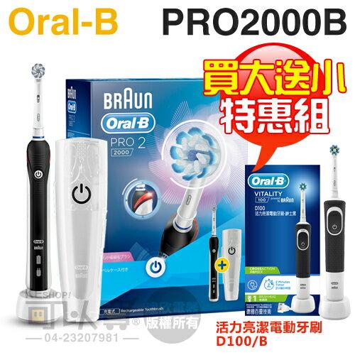 【特惠組★限量買大送小(D100)】Oral-B 歐樂B ( PRO2000B ) 敏感護齦3D電動牙刷-黑色 -原廠公司貨 [可以買]