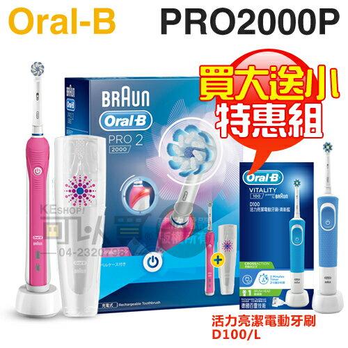 【特惠組★限量買大送小(D100)】Oral-B 歐樂B ( PRO2000P ) 敏感護齦3D電動牙刷-粉紅色 -原廠公司貨 [可以買]