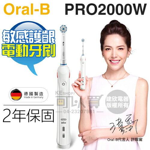 Oral-B 歐樂B ( PRO2000W ) 敏感護齦3D電動牙刷-象牙白 [可以買]
