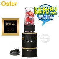 消暑果汁機到美國 OSTER ( BLST120-BBK ) Blend Active 隨我型果汁機 - 能量黑 -原廠公司貨 [可以買]就在可以買數位商城推薦消暑果汁機