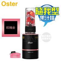 消暑果汁機到美國 OSTER ( BLST120 ) Blend Active 隨我型果汁機 - 玫瑰金 -原廠公司貨 [可以買]就在可以買數位商城推薦消暑果汁機