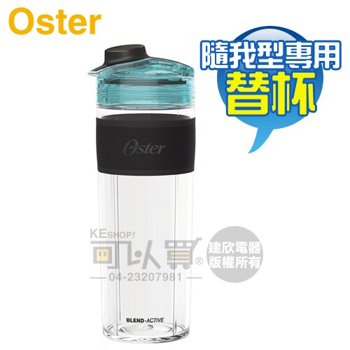 美國 OSTER ( BLST120V-BMB ) Blend Active 隨我型果汁機專用替杯 - 金屬藍 [可以買]