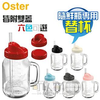 美國 Oster ( BLSTMV ) 隨鮮瓶果汁機 BLSTMM 專用替杯-四色可選