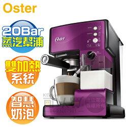 【全新品下殺↘加碼送咖啡豆乙包】Oster ( BVSTEM6602P ) 奶泡大師義式咖啡機 PRO升級版-靛紫款 -原廠公司貨 [可以買]