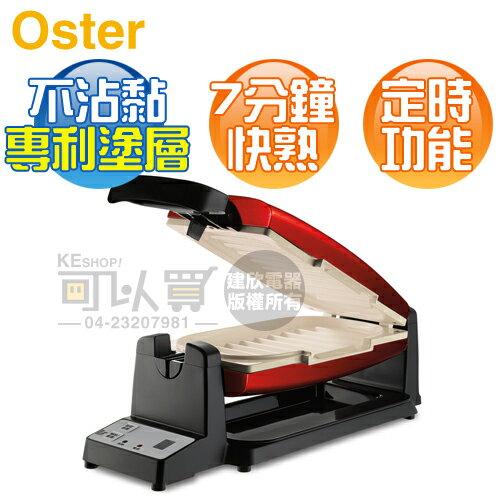 [可以買] 美國 OSTER ( CKSTCG20R-TECO-082 ) 帕尼尼三明治機