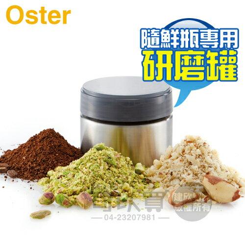 [可以買] 美國 OSTER ( FPSTWP ) 不鏽鋼研磨罐 - BALL BLSTMM隨鮮瓶/隨行杯果汁機專用