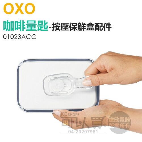 美國 OXO ( 01023ACC ) POP 按壓保鮮盒配件-咖啡量匙 (30ml) -原廠公司貨 [可以買]