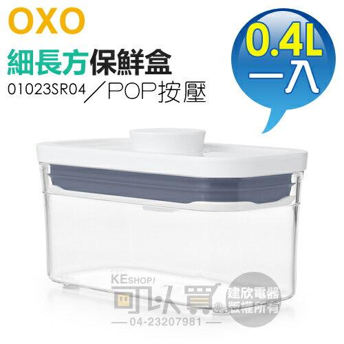 美國 OXO ( 01023SR04 ) POP 2.0 細長方按壓保鮮盒-0.4L -原廠公司貨 [可以買]