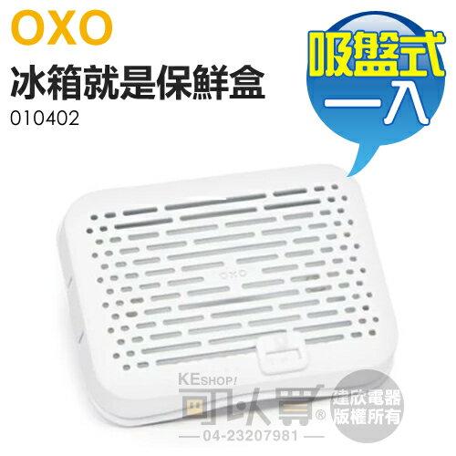 美國 OXO ( 010402 ) 冰箱就是我的保鮮盒 -原廠公司貨 [可以買]