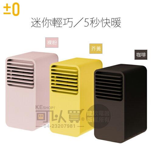 ±0 日本正負零 ( XHH-Y120 ) 迷你陶瓷電暖器 -三色可選 -原廠公司貨 [可以買]