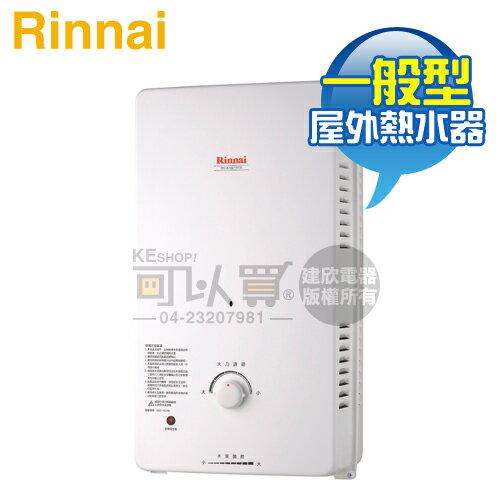 Rinnai 林內 ( RU-A1021RFN ) 10L 屋外一般型全自動安全熱水器 -原廠公司貨《材料/安裝另計》 [可以買]