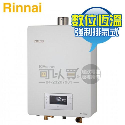 【適用2間浴室】Rinnai 林內 ( RUA-C1620WF ) 16L 屋內型數位恆溫強排熱水器 -原廠公司貨《材料/安裝另計》[可以買]