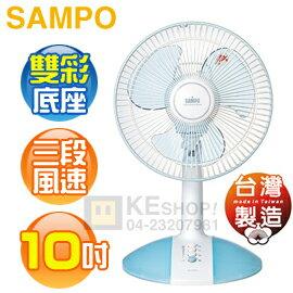 [可以買] SAMPO 聲寶 10吋 雙彩機械式桌扇 ( SK-FA10 )