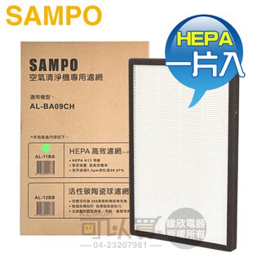 [可以買]SAMPO聲寶(AL-11BA)HEPA高效濾網-適用AL-BA09CH空氣清淨機-原廠公司貨