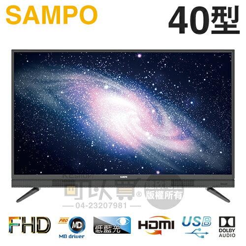 SAMPO 聲寶 ( EM-40BA100 ) 40型【超質美LED】FHD數位液晶顯示器《送基本安裝、舊機回收》 [可以買]