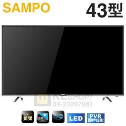 SAMPO 聲寶 ( EM-43AT17D ) 43型【超質美LED】數位液晶顯示器《送基本安裝、舊機回收》 [可以買]