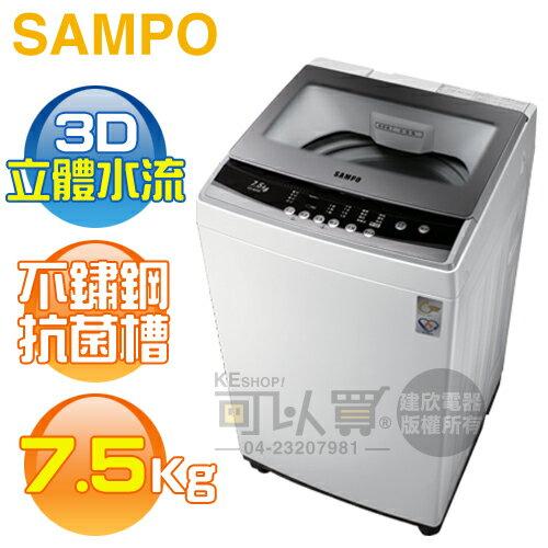 SAMPO 聲寶 ( ES-B08F ) 7.5KG 3D立體水流定頻單槽洗衣機《送基本安裝、舊機回收》[可以買]
