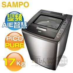 SAMPO 聲寶( ES-ED17PS(S1) ) 17公斤【變頻PICO PURE】好取式單槽洗衣機《送基本安裝、舊機回收》 [可以買]
