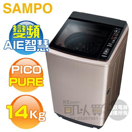 【結帳折$300】SAMPO 聲寶 ( ES-KD14P(R1) ) 14KG PICO PURE 變頻單槽洗衣機《送基本安裝、舊機回收》 [可以買]
