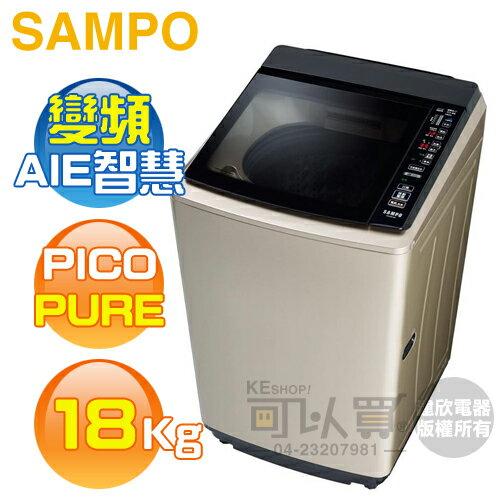 【結帳折$300】【出清品下殺】SAMPO 聲寶 ( ES-KD19P(Y1) ) 18KG PICO PURE 變頻單槽洗衣機《送基本安裝、舊機回收》 [可以買]