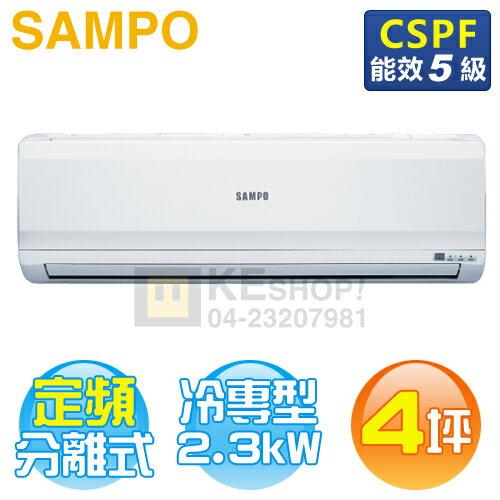<br/><br/>  [可以買] SAMPO 聲寶 ( AM-PC22 / AU-PC22 ) 4坪 定頻冷專一對一分離式冷氣《送基本安裝、舊機回收》<br/><br/>