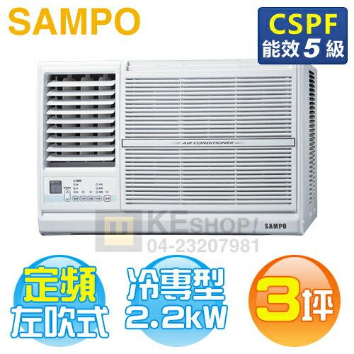 SAMPO 聲寶 ( AW-PC22L ) 3坪 左吹窗型冷氣《送基安回收,限北北基及台中市》 [可以買]
