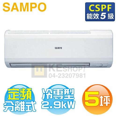 <br/><br/>  [可以買] SAMPO 聲寶 ( AM-PC28 / AU-PC28 ) 5坪 定頻冷專一對一分離式冷氣《送基本安裝、舊機回收》<br/><br/>