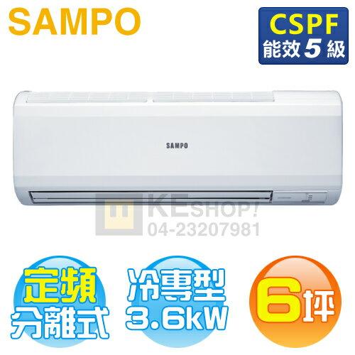 <br/><br/>  [可以買] SAMPO 聲寶 ( AM-PC36 / AU-PC36 ) 6坪 定頻冷專一對一分離式冷氣《送基本安裝、舊機回收》<br/><br/>