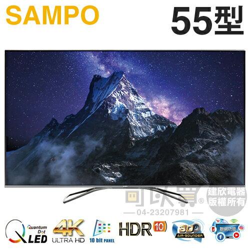 SAMPO 聲寶 ( QM-55WA500 ) 55型【4K 雙杜比 QLED】智慧聯網數位液晶顯示器《送基本安裝、舊機回收》 [可以買]