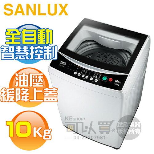 SANLUX 台灣三洋 ( ASW-100MA ) 10KG 全自動單槽洗衣機《送基本安裝、舊機回收》 [可以買]