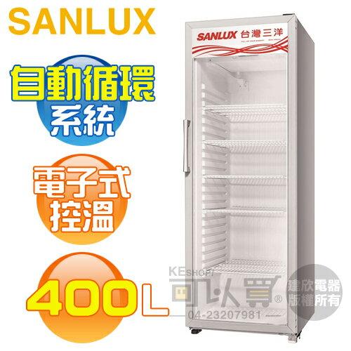 可以買數位商城 SANLUX 台灣三洋 ( SRM-400RA ) 400公升 直立式冷藏櫃《送基本安裝、舊機回收需另計》 [可以買]