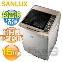 SANLUX 台灣三洋 ( SW-15AS6 ) 15KG 超音波單槽洗衣機-內外不鏽鋼《送基本安裝、舊機回收》 [可以買]-可以買數位商城-3C特惠商品