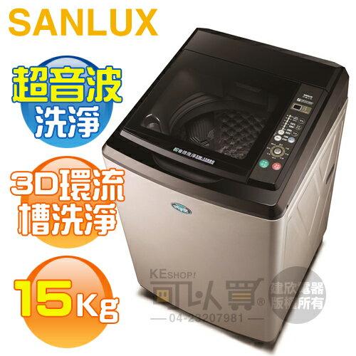 SANLUX 台灣三洋 ( SW-15NS6 ) 15KG 超音波單槽洗衣機《送基本安裝、舊機回收》 [可以買]