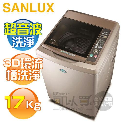SANLUX 台灣三洋 ( SW-17NS6 ) 17KG 超音波單槽洗衣機《送基本安裝、舊機回收》 [可以買]