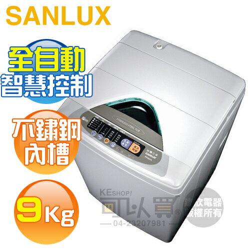 SANLUX 台灣三洋( SW-928UT8 ) 9Kg 全自動單槽洗衣機《送基本安裝、舊機處理》 [可以買]